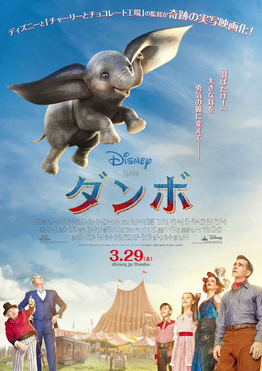 [Jeu] Suite d'images !  - Page 4 237491394-dumbo-tim-burton