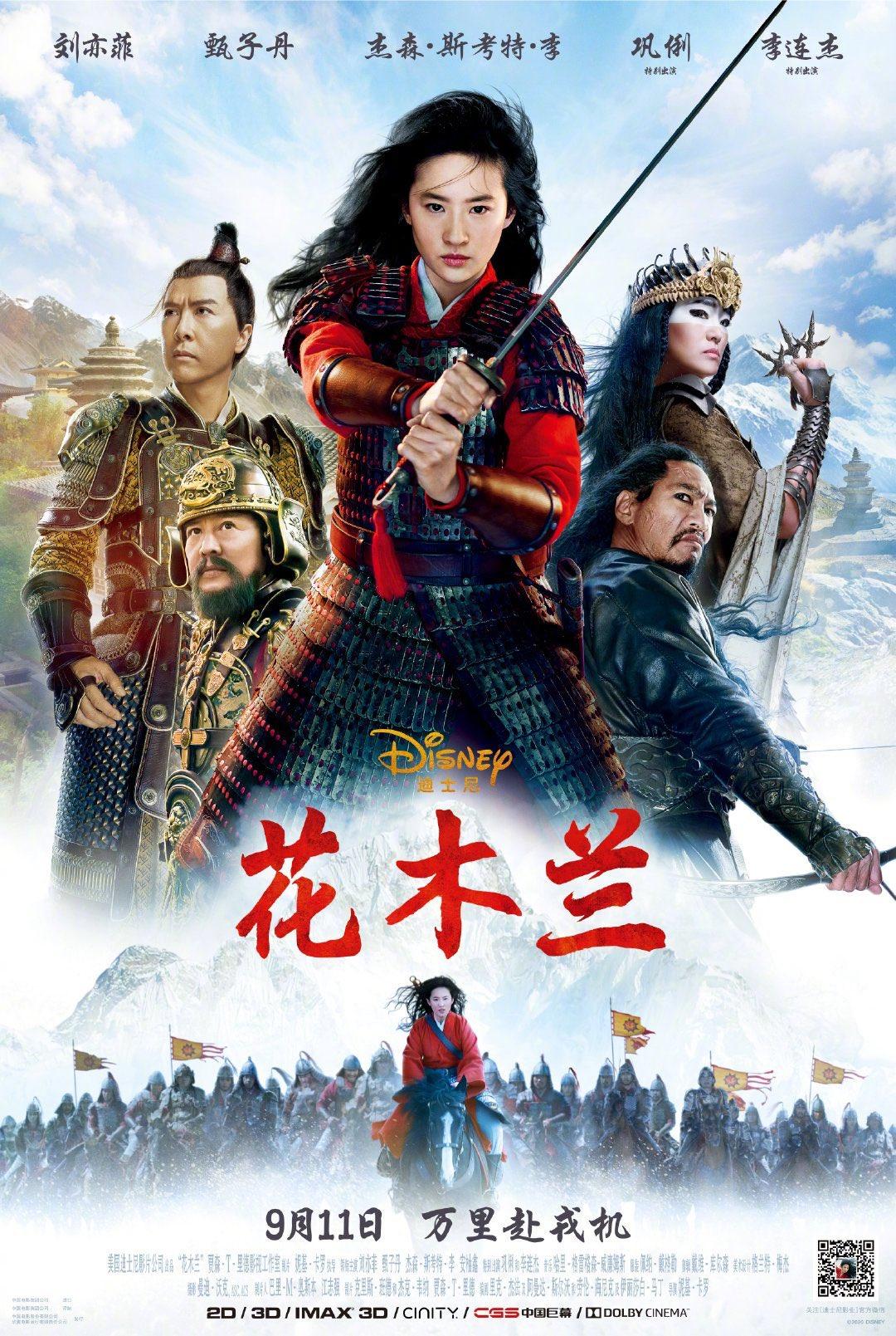 Mulan Dvd 2021