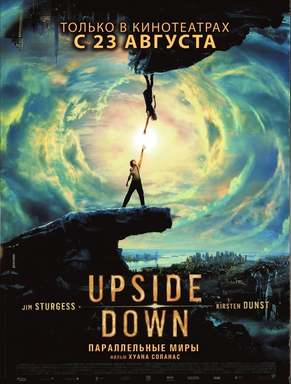 Upside DownUpside Down Movie Quotes