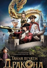 The Mystery of the Dragon Seal - Affiche