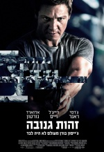 Jason Bourne, L'Héritage