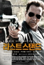 Le dernier rempart - Arnold Schwarzenegger